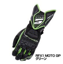 Free shipping Newest FIVE 5 GLOVE RFX1 racing motorcycle hockey gloves Dark green leather gloves