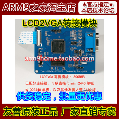 LCD2VGA adapter module for mini2440 micro2440 development board waveshare vga ps2 board accessory transform test module for vga ps2 control connector blue