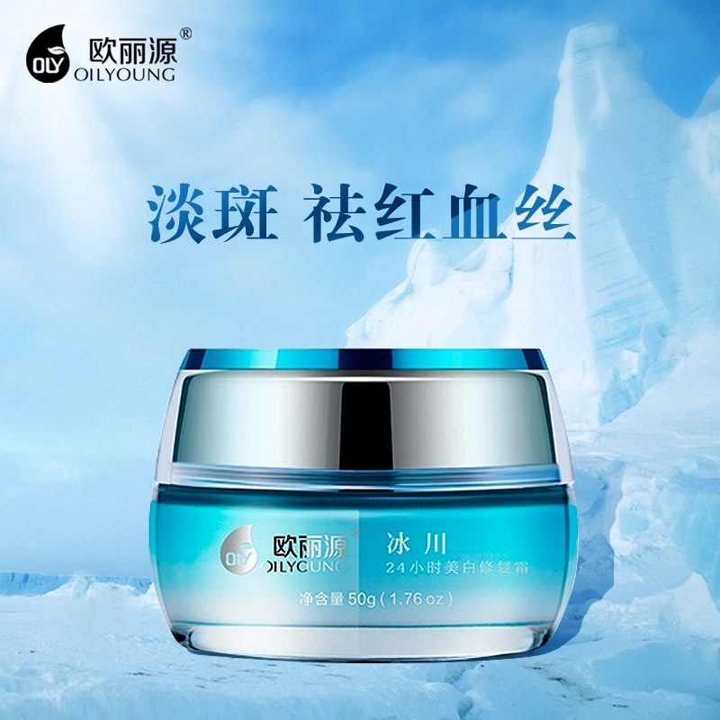 Skin Care Glacier Face Cream Firming Whitening Repair Hydrating Moisturizing Relieves Redness Whiten Shrink Pores Freckle Creams free ship ms whitening skin beauty skin care cosmetic sets anti wrinkle whitening moisturizing shrink pores face care cream