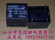 electronics  JH3001 24VDC-1HS(555) T73-1A Integrated circuit