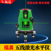 Chen Fu green laser line instrument level 235 line leveling of building decoration of indoor and outdoor high precision cross