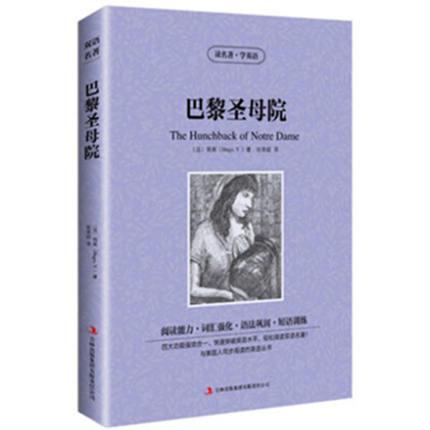 Ao Man Yu Pian Jian The World Famous Bilingual Chinese And English Version Famous Fiction Book