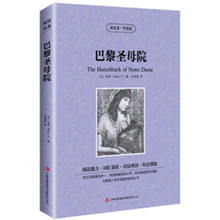 The world famous bilingual Chinese and English version Famous fiction Notre Dame de Paris new selected of poems tagore book world famous modern prose poetry chinese and english bilingual book