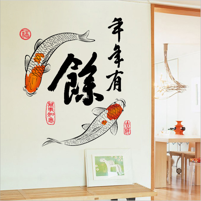 Vintage Classic Prosperous Fish Wall Sticker 2018 Chinese New Year Home Decor Fridge Stickers diy Retro Mural Wall Decals XN016