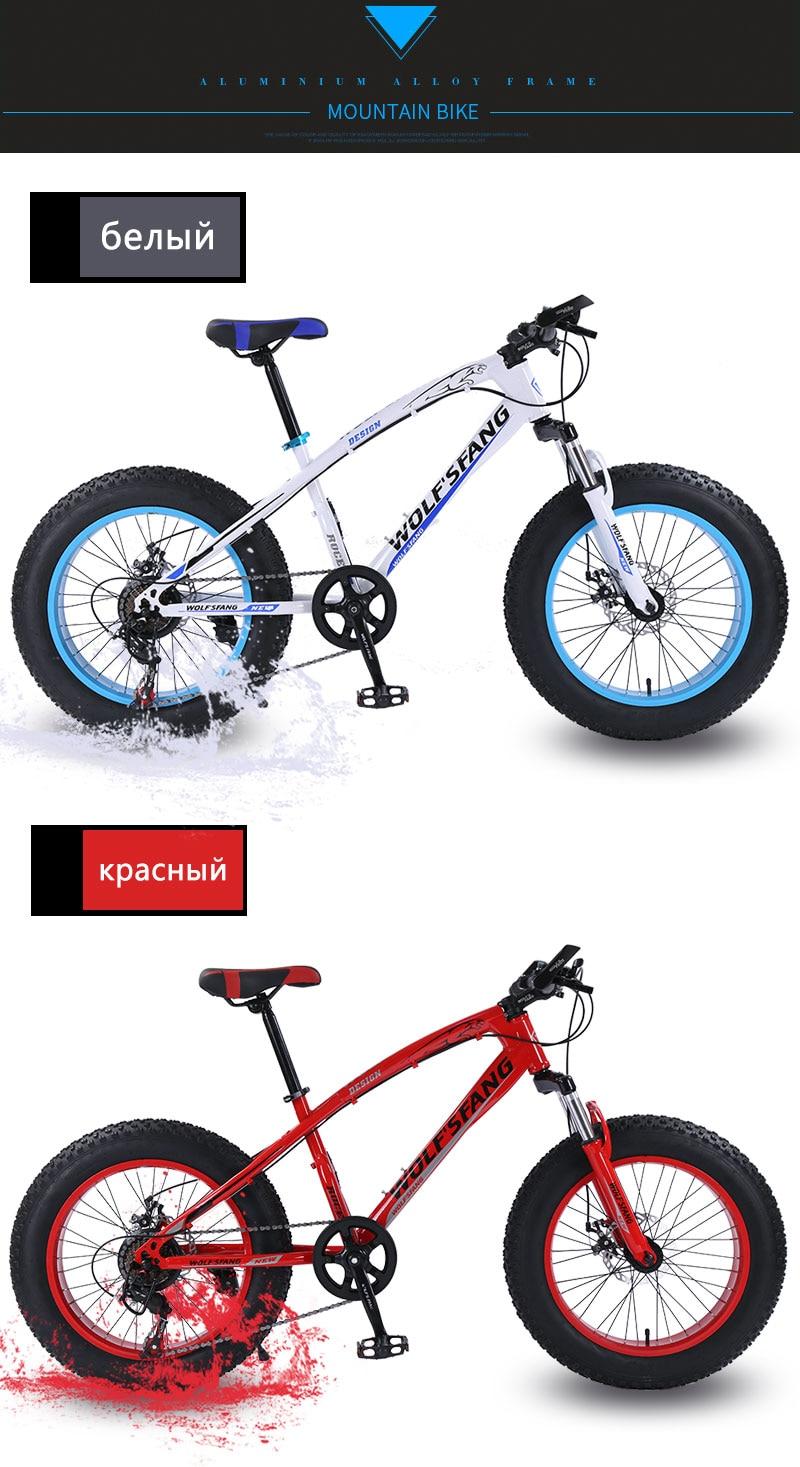 "HTB1E5ebbkL0gK0jSZFAq6AA9pXam wolf's fang bicycle mountain bike 7 /21 speed 2.0""X 4.0""bicycle Road bike fat bike Disc Brake Women and children"