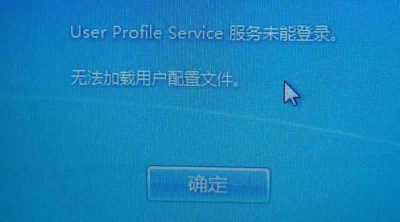 User Profile Service 服务未能登陆。无法加载用户配置文件。