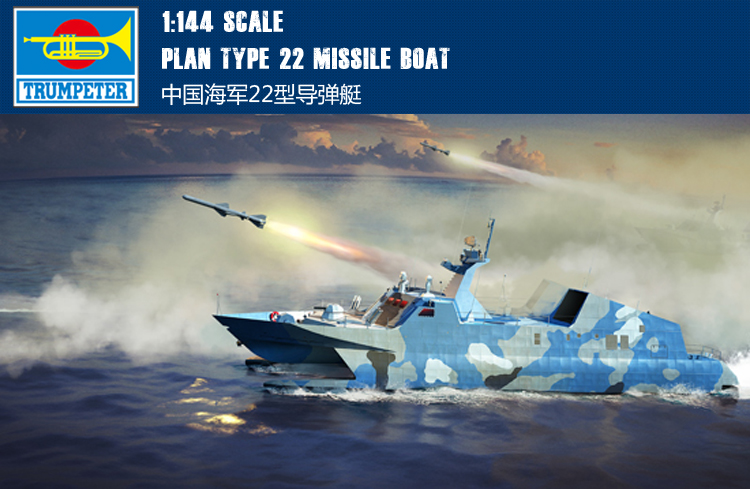 <font><b>Trumpet</b></font> 00108 <font><b>1:144</b></font> China Navy 022 missile fast boat Collection model image