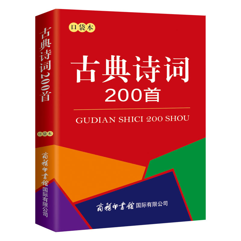 200 Ancient Poetry Pocket Book Chinese Classic Poems Learn Chinese Character For Children Kids