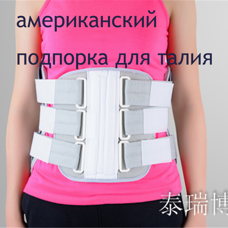 American Medical Waist Brace Support Lumbar Protector For Lumbar Disc Herniation Muscle Degeneration Correct Brace Orthosis breathable medical waist support wrap brace belt lumbar disc herniation psoatic strain stainless steel rod