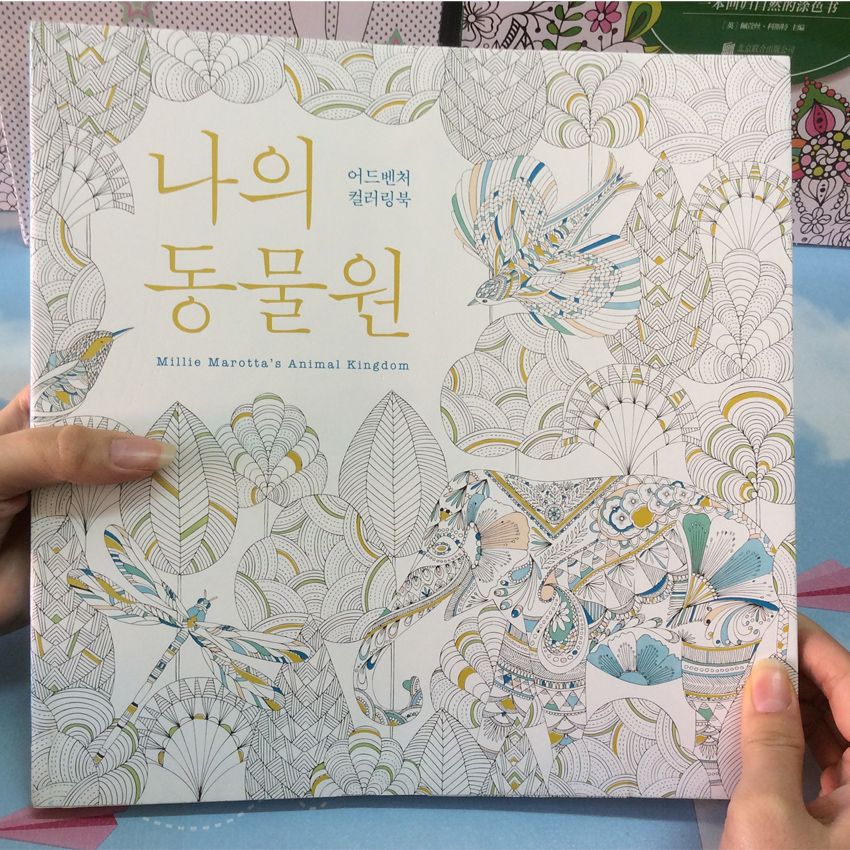 96 Page English Edition Animal Kingdom Coloring Book For Children Adults Relieve Stress Drawing Secret Garden Colouring Book
