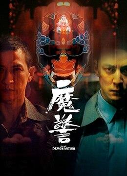 《魔警》2014年香港,中国大陆动作,犯罪,悬疑电影在线观看