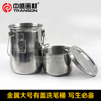 Transon Stainless Steel Brush Washer With Handle For Brush Washing Good Quality Convinent Art Supplies