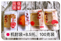 Wholesale /retail,free shipping, 8.5 9cm (100 150g )Kraft paper Matte translucent moon cake Packing bag+ tray 95 100 sets
