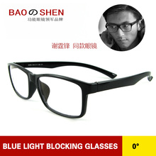 Blue Light Blocking Glasses anti blue light glasses computer Anti-UV Big box big face Not counting Decorative mirror