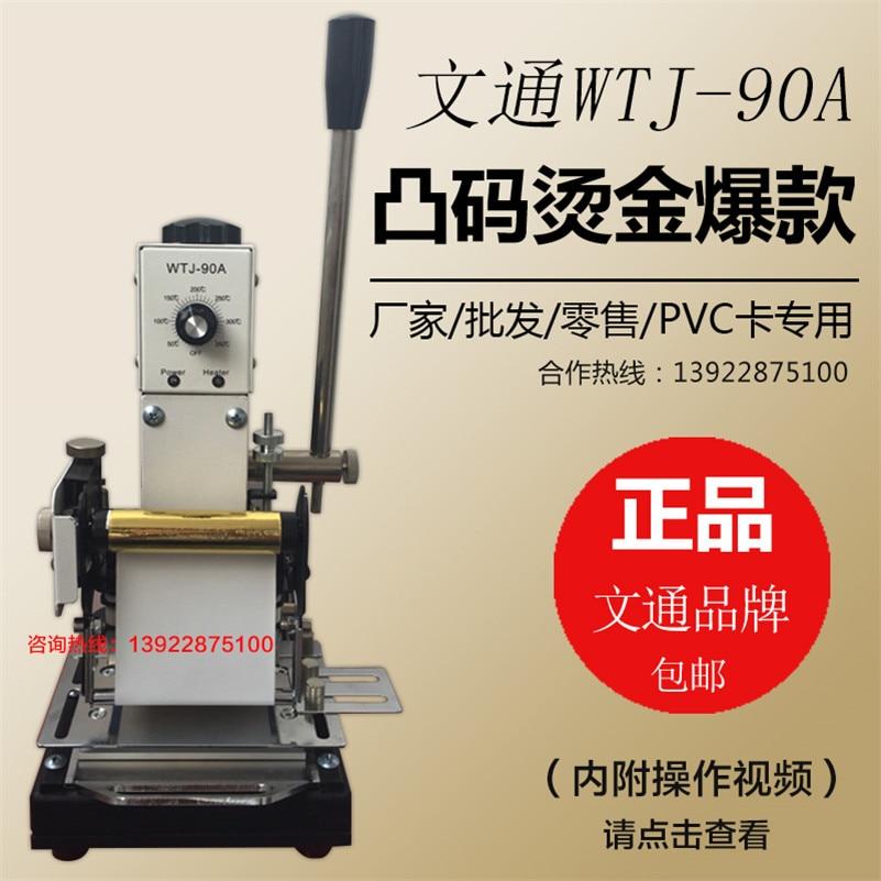 WTJ-90A Hot Foil Stamping Machine Manual Bronzing Machine for PVC Card zonesun hot foil stamping machine manual bronzing machine for pvc card leather and paper stamping machine