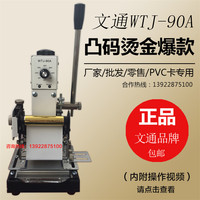 WTJ-90A Hot Foil Stamping Machine Manual Bronzing Machine for PVC Card