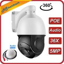 كاميرا صغيرة PTZ IP POE 5MP في الهواء الطلق مقاوم للماء عالية السرعة 36X التكبير كاميرا بشكل قبة الأشعة تحت الحمراء 80M P2P CCTV الأمن الصوت هيئة التصنيع العسكري كاميرا IP Onvif