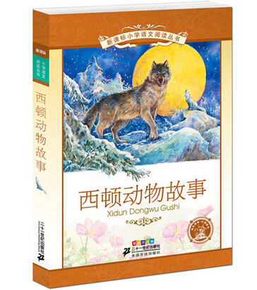 Sidon animal story book / Chinese short stories book with pinyin for kids / Chidren / Chinese Starter Leaner
