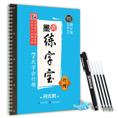 3D Chinese Characters Reusable Groove Calligraphy Copybook Erasable Pen Learn Xing Kai In 7 Days Dults Art Writing Books
