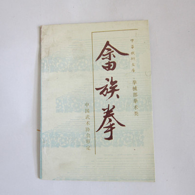 Shes boxing ---- Chinese martial arts library, traditional boxing routine Books, 1987 edition of a printed  new wuqinx chinese traditional martial arts books chinese martial arts book