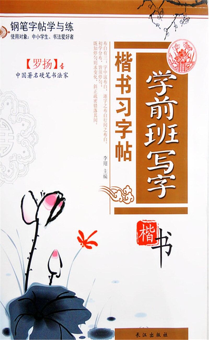 Chinois Calligraphie Cahier Stylo Crayon Pratique Livre Pin Yin Pinyin Chinois Caractères Livre D'apprentissage Pour Les Enfants