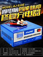 12V/24V Car Battery Charger Automatic Intelligent Pulse Repair motorcycle battery charger all intelligent battery charger