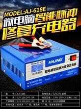 Cargador de coche 12 V cargador de batería de la motocicleta 12 V 24 V todo inteligente cargador de batería