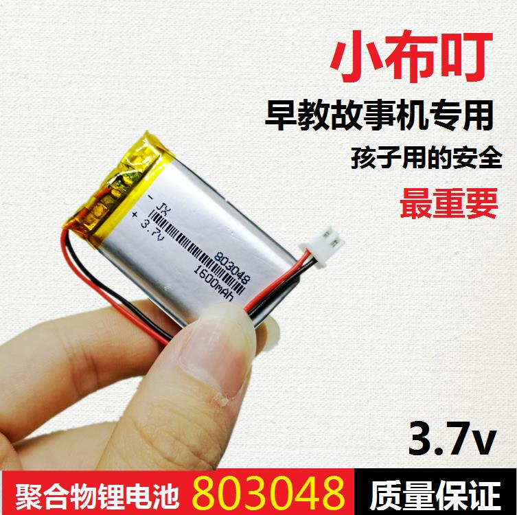 Xiao Bu Ding 803048 Polymer Lithium Battery 3.7V Early Education Story Machine General 103048 Charging 5V Large Capacity