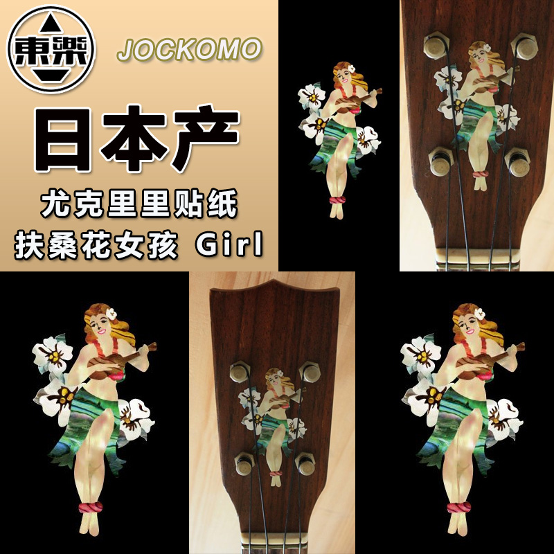 Inlay Stickers P80 UH4 Decal Sticker Headstock for Ukulele - Hula Girl inlay sticker decal guitar headstock diamond hatch gold white