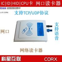 The network card reader | IC card |ID card |cpu card |NFC|13.56|125K|S50|S70|EM|Mifare
