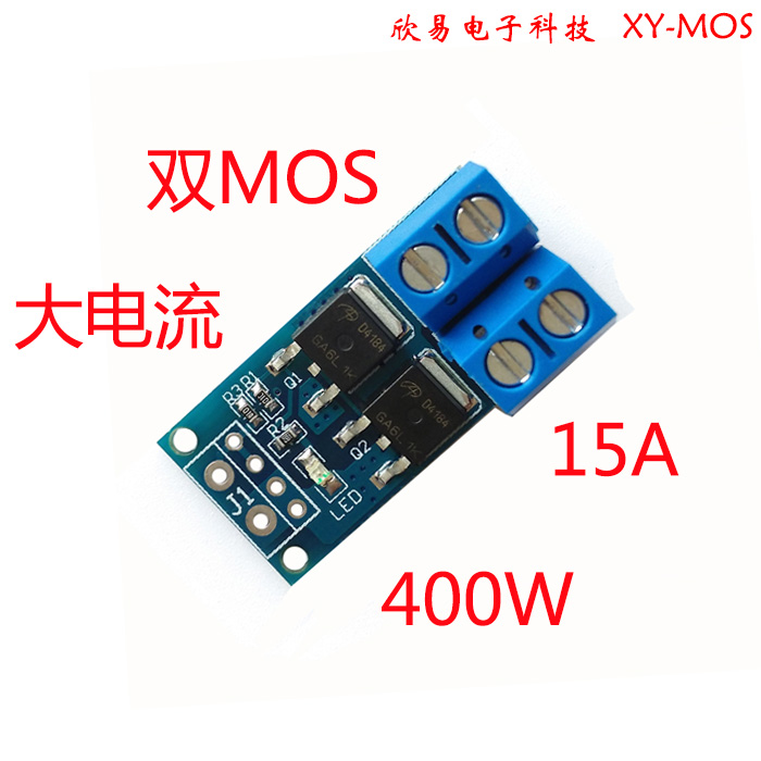 High Power MOS FET Trigger Switch Driver Module PWM Adjust Electronic Switch Control Board trigger cycle timer delay switch circuit board mos tube control module 12 24v