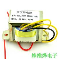 Free postage 30W dual 30W2*18V 18V power supply transformer input 50Hz/ 18V output dual 220V