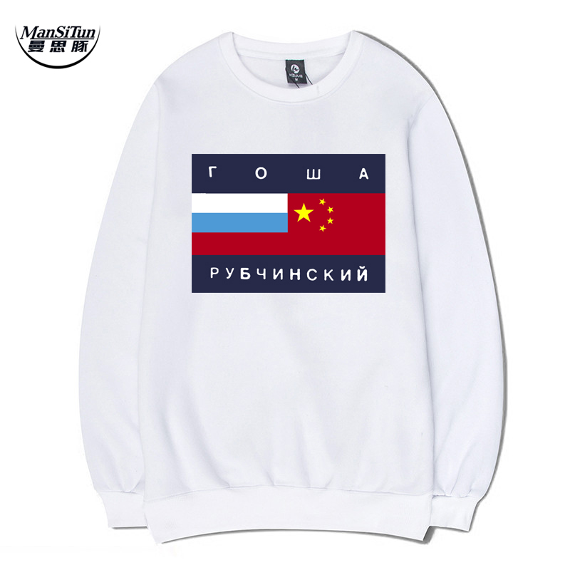 Man si Tun 2017 Autumn European Style Fashion Casual Mens Gosha Rubchinskiy Sweatshirt Man Fleece Hoodies