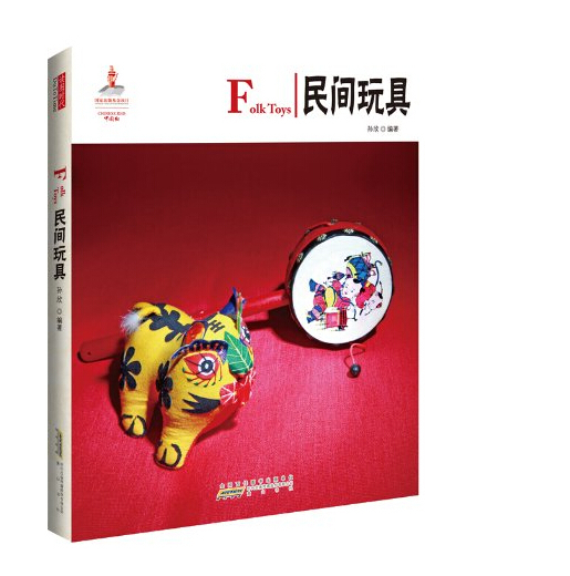 Folk Toys book in English for learning Chinese Old Culture History Art Book Language (Chinese & English)
