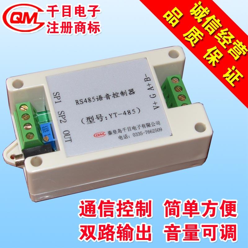 Voice module /485 communication control / voice controller / sound play / alarm prompt /YT485 plc xbl c41a cnet communication module