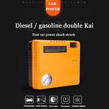 2018 автомобилей Перейти starter12v аварийный Зажигалка 16800 мАч бензин пусковое устройство Зарядное устройство для автомобиля Батарея Booster Buster Авто воздушный насос