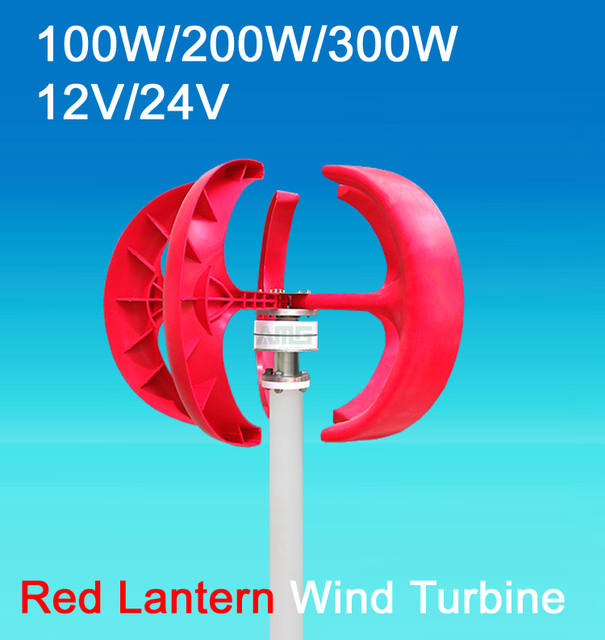 300W 12V/24V Vertical Axis Residential Wind Mill Turbine Generator + Waterproof Intelligent Wind Charger Controller