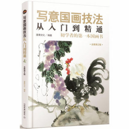 From The Beginning To The Mastery Of The Freehand Brushwork Of Chinese Painting