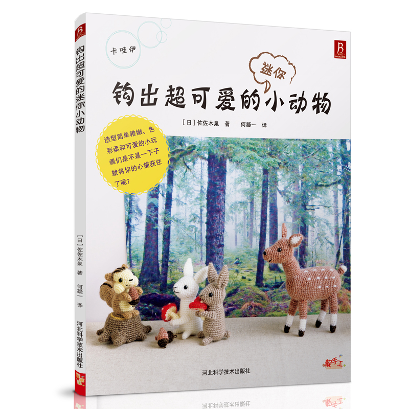 Crochet  the cute mini small animal handbook Wool doll Japanese knitting book with picture kamiya t the handbook of japanese adjectives and adverbs