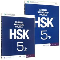 2PCS/LOT Standard Course HSK 5 (A+B) Learning Chinese students textbook