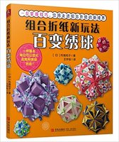 Combination Origami New Ways Variety Hydrangea Chinese Handmade Carft Book