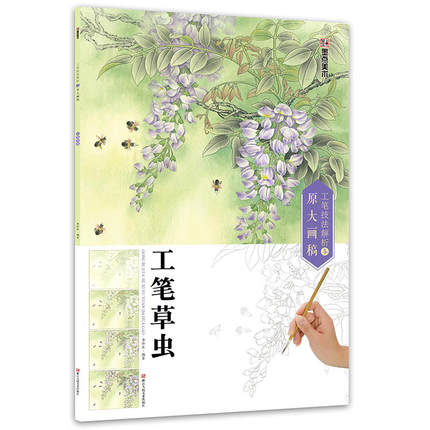 Analysis Of Fine Brushwork Techniques And Original Drawings Book For Grass-and-insect / Chinese Traditional Painting Textbook