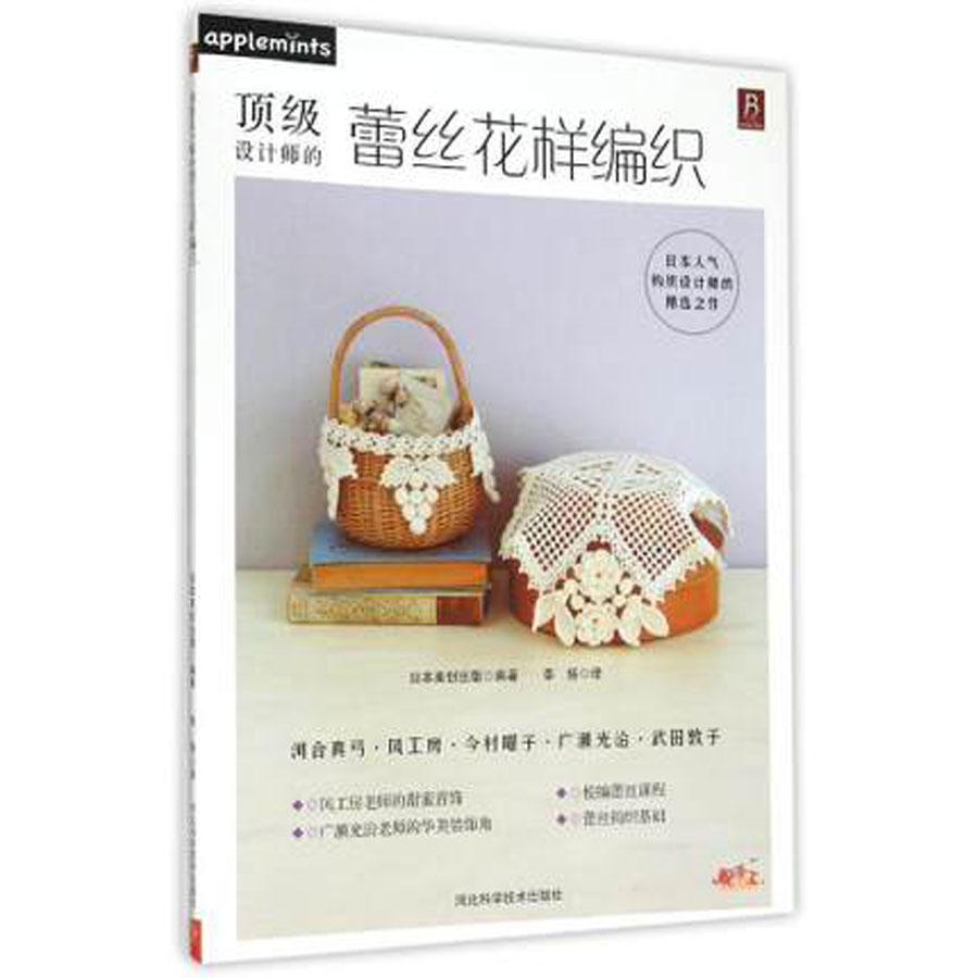 Japanese Lace Crochet knitting patterns Book in Chinese Edition / sweater decorate creative arts and crafts Book new japanese book sweater knitting pattern new work & featured chinese edition set of 2
