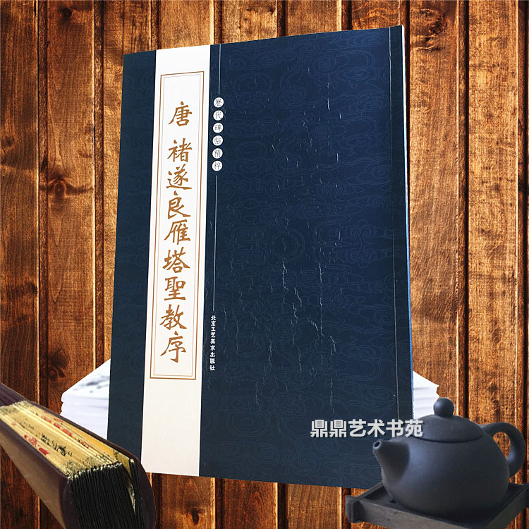 Chinese Brush Calligraphy Copybook For Start Learners - Tang Chu Suiliang Yanta Holy Church Order (kaishu)