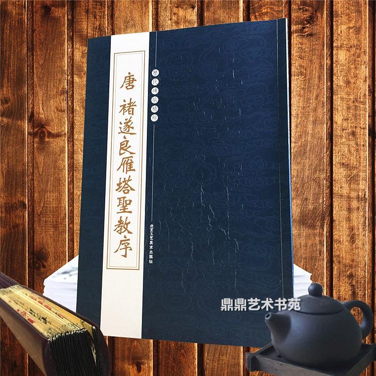 Chinese Brush Calligraphy Copybook For Start Learners - Tang Chu Suiliang Yanta Holy Church Order (kaishu)