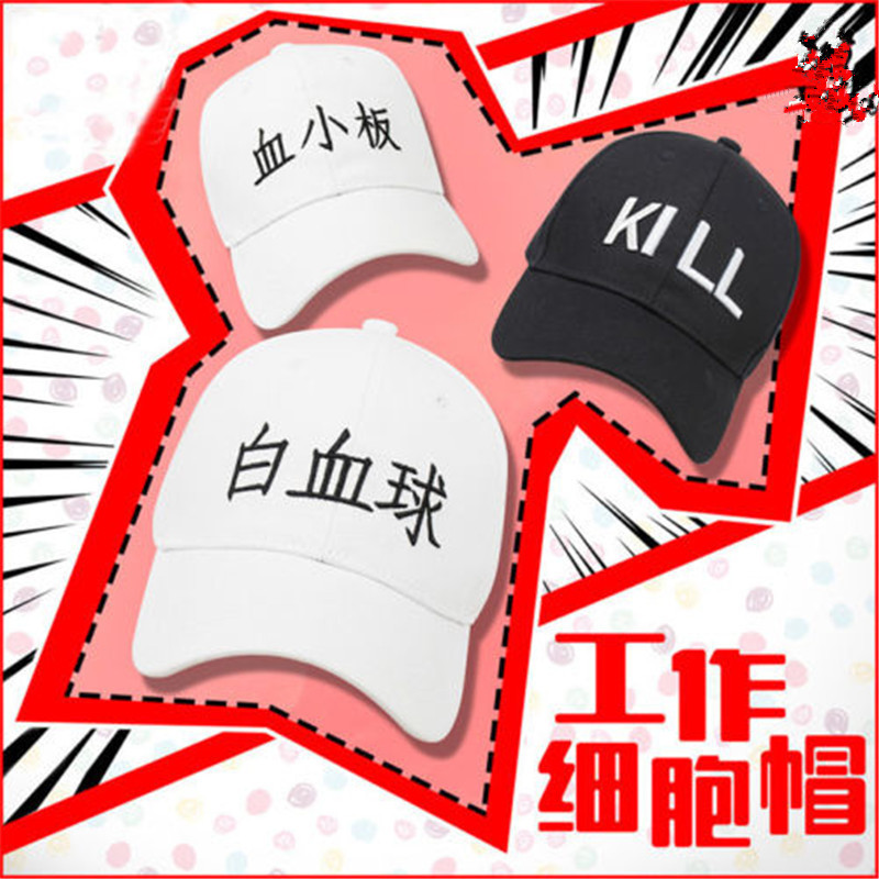 Cells At Work Platelet Cosplay Caps Basebal Props Hataraku Saibou Unisex Hat New