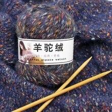 Толстая шерстяная пряжа для свитера/шарфа ручного вязания Смешанная Эко-окрашенная пряжа для вязания Альпака зимние поставки около 50 г