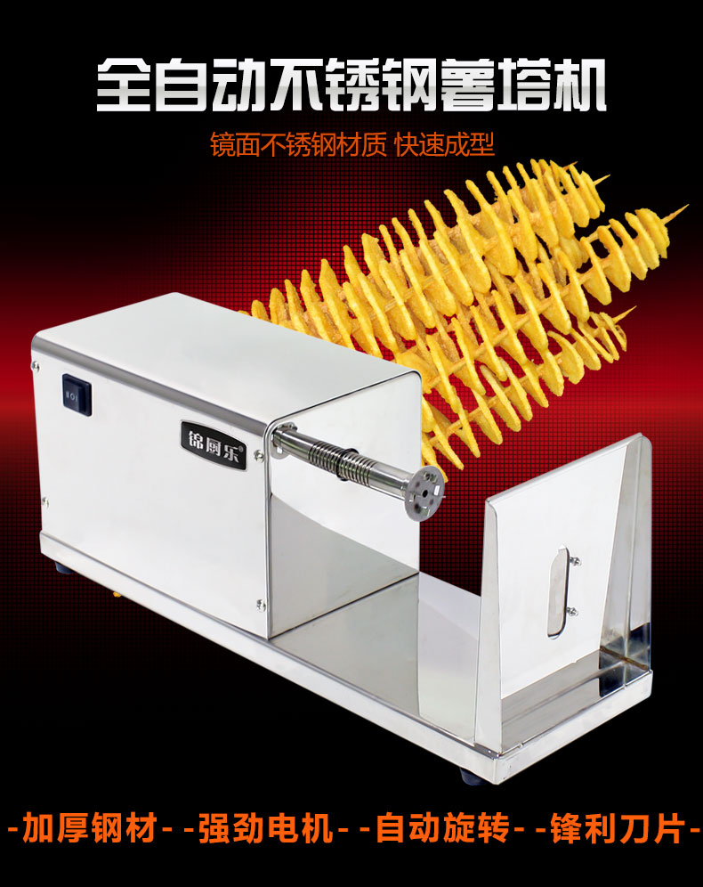 Electric  tornado Potato tower crane,stainless steel potato slicer Automatic potato Cutter Machine Spiral Potato Chips Machine manual spiral potato tower crane hand shake potato rotary spiral chips twister slicer cutter tornado making machine h1327