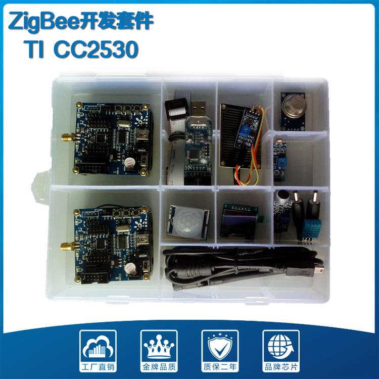 Colorful photon ZigBee experimental box intelligent home CC2530 test kit box networking development board zigbee cc2530 wireless transmission module rs485 to zigbee board development board industrial grade