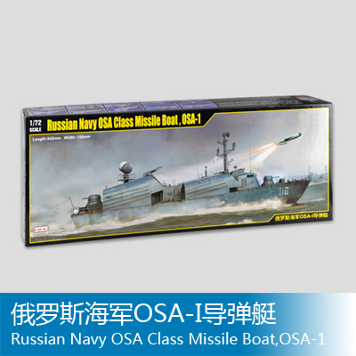 Assembly model    Trumpet model 1/72 Russian Navy   Submarine    ToysAssembly model    Trumpet model 1/72 Russian Navy   Submarine    Toys